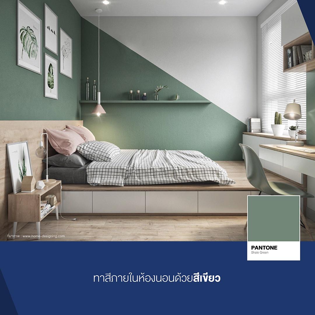 ทาสี ห้อง นอน สี อะไร ดี, เลือก สี ห้อง นอน, สี ภายใน ห้อง นอน